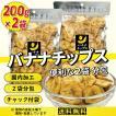 バナナチップス 400g(200g×2袋)便利な2袋分包 国内加工 香料不使用 ココナッツオイル使用 フィリピン産バナナ使用 数量限定品
