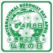 仏教の日 花まつり 降誕祭 ロゴシール メール便対応
