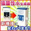 強酸性水生成器 スーパーウォーターミニJED-007 後継機種 アルトロンミニAL-700A ---280---