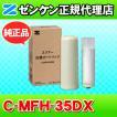 ゼンケン スリマー専用 C-MFH-35DX 浄水器 交換カートリッジ ポイント10倍 --44--