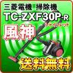 7台入荷 (今なら299円引きクーポン発行中) 三菱 電機 掃除機 TC-ZXF30P-R 風神 シャインレッド 送料無料 ---5345---