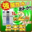 強酸性水|パナセ3 強酸性水生成器 簡単に強酸性水-2718-88-