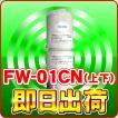 フジ医療器 浄水器カートリッジ 交換フィルター FW-01CN(上下セット)<3>