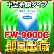 FW-9000C フジ医療器カートリッジ  浄水フィルター 純正品 FW-9100Nをお探しの方 -31-