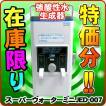 【特価分】スーパーウォーターミニ JED-007 強酸性水生成器