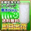 「あすつく対応」 浄水器 磨水4|磨水IV 浄水カートリッジ|浄水フィルター