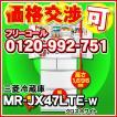 (安心の2人配送設置サービス付き)MR-JX47LA-N(ローズゴールド) 三菱電機 冷蔵庫 観音開き (フレンチドア 470L) mitsubishi 冷蔵庫