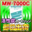 エナジック【レベラック エーペックス他対応】浄水カートリッジ交換フィルターMW-7000C<33>