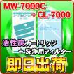 「レベラック、エーペックス他対応」 MW-7000C & CL-7000 エナジック・サナステック他 浄水フィルターと洗浄フィルターセット 33-64