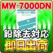 「レベラック、エーペックス他対応」 MW-7000DN(鉛除去) エナジック・サナステック他 浄水フィルター MW-7000HG対応品  -34-