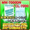 「レベラック、エーペックス他対応」 MW-7000DN(鉛除去) & CL-7000  エナジック・サナステック他対応 34―64