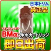日本トリム マイクロカーボン BMカートリッジ -1229-