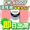 FW-4000F フジ医療器トレビFW-107 浄水器カートリッジ フィルター 純正品 --5--