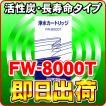 FW-8000T フジ医療器 浄水器カートリッジ フィルター 純正品 --4--