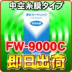 FW-9000C 純正品カートリッジ 浄水フィルター フジ医療器 FW-9100Nをお探しの方 -31-