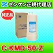 ゼンケン 浄水器 交換カートリッジ C-KMD-50(鉛除去) アクアホーム・ファミリースプリング2対応 「ポイント10倍」 --48--