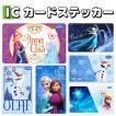 ☆ ディズニー アナと雪の女王 ICカードステッカー RT-DICSA(レビューを書いてメール便送料無料)