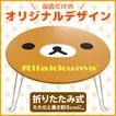 (当店オリジナル柄) リラックマ ミニテーブル リラックマフェイス RKQ3685