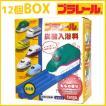 プラレール 炭酸入浴剤 新幹線 12個セット BOX販売