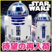 (送料無料) STAR WARS (スターウォーズ) R2-D2 WASTEBASKET ごみ箱 R2-D2WB-06