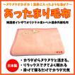 あったまり毛布  ピンク シングル 日本製 軽量で暖かい 【送料無料】
