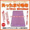 あったまり毛布 軽量コットンタッチハーフケット 日本製 パープル