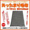 あったまり毛布 ムートンタッチハーフケット 日本製 モノトーン