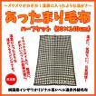 あったまり毛布 ムートンタッチハーフケット 日本製 ベージュ