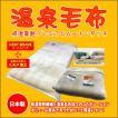 温泉毛布 吸湿発熱 プレミアムムートンタッチ2枚合わせ毛布(ベージュ) 日本製 シングル