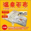 温泉毛布 吸湿発熱 プレミアムムートンタッチ2枚合わせ毛布(グレー) 日本製 シングル