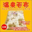 温泉毛布 プレミアムムートンタッチ2枚合わせ毛布(ベージュ)  暖かい 日本製 ダブル
