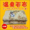 温泉毛布 ミンクファータッチマイヤー毛布(ベージュ) 暖かい 日本製 シングル 1枚物