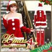 【SALE】サンタ コスチューム 衣装 ワンピース レディース クリスマス 送料無料