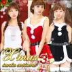 【SALE】編み上げリボンクリスマスサンタコスチューム【サンタ・サンタクロース・コスプレ】ブライズメイド