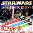 STAR WARS ライトセーバーの箸 スターウォーズ ライトセーバー チョップスティック 3種セット