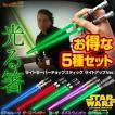 【旧JAN】 スターウォーズ STAR WARS ライトセーバーの箸 ライトセーバーチョップスティック ライトアップVer. 全5種セット 5膳入り