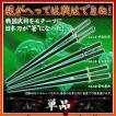 日本刀箸 コトブキヤ  伊達政宗 GZ134 / 前田慶次 GZ136