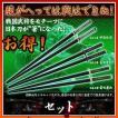 【販売終了】日本刀箸 コトブキヤ -3種セット-