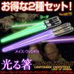 スターウォーズ ライトセーバーの箸 STAR WARS ライトセーバーチョップスティック ライトアップVer. 第2弾セット (ヨーダ&メイス・ウィンドゥ 2種入)