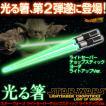 スターウォーズ ライトセーバーの箸 STAR WARS ライトセーバーチョップスティック ヨーダ ライトアップVer.