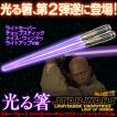 スターウォーズ ライトセーバーの箸 STAR WARS ライトセーバーチョップスティック メイス・ウィンドゥ ライトアップVer.