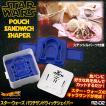 STAR WARS スターウォーズ パウチサンドウィッチシェイパー R2-D2