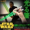 スターウォーズ ライトセーバーの箸 STAR WARS ライトセーバーチョップスティック ルーク・スカイウォーカー Ep6 ライトアップVer.