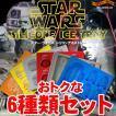 STAR WARS スターウォーズ シリコンアイストレー お得な6種類セット