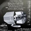 【旧JAN】STAR WARS スターウォーズ メタリックナノパズル TIEアドバンストx1 TIE/x1