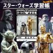 STAR WARS スターウォーズ 学習帳(ほんやく・言葉の数だけ文化がある C-3PO&R2-D2)