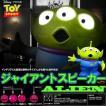 トイ・ストーリー 『ディズニー トイストーリー エイリアンジャイアントスピーカー』【Disney / Pixar】