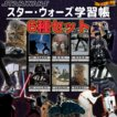 STAR WARS スターウォーズ 学習帳 第2弾6種セット 【お得なセット★】