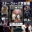 STAR WARS スターウォーズ 学習帳 (きろく ・ 伝説をここに記録しよう レイア姫&R2-D2)