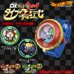 妖怪ウォッチ 『DX妖怪ウォッチ タイプ零式』 【妖怪メダル Zメダル2種付属】【Z・古典メダル対応】
